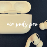 AirPods Pro 最初にやるべき事