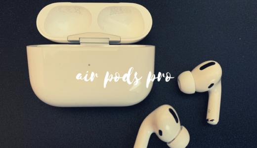 AirPods Pro 最初にやるべき事 ブログ レビュー