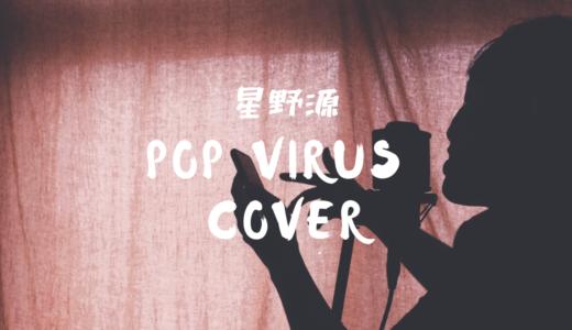 星野源 – Pop Virus ( cover ) 歌ってみた