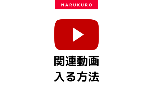 YouTube関連動画に入る方法