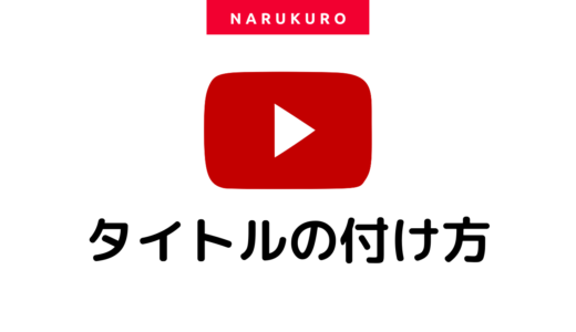 YouTube動画 タイトルの付け方 再生数が違う!