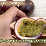パッションフルーツ食べ方