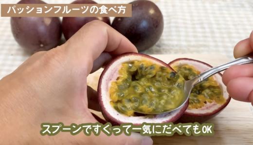 【パッションフルーツ】の切り方 食べ方 沖縄 フルーツ