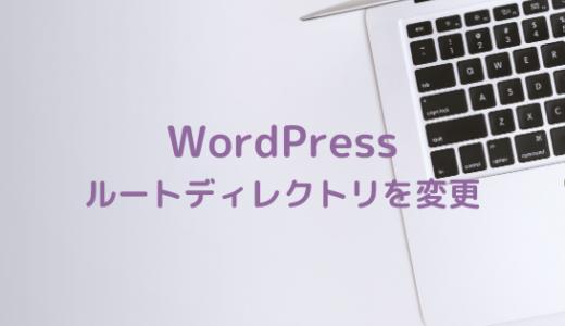WordPressサブディレクトリ(/wp/)にインストールをディレクトリ直下に表示させる方法
