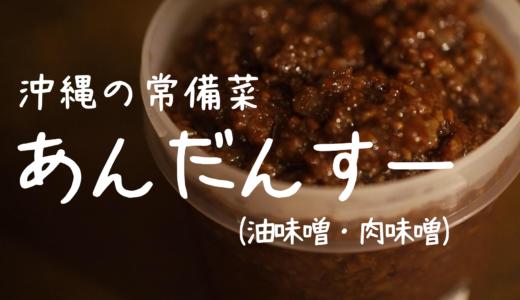沖縄の常備菜 【油味みそ】 (あんだんすー・肉味みそ) 作ってみた