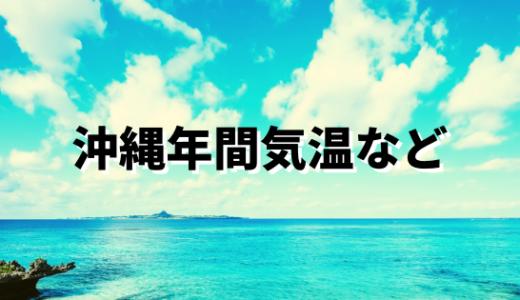 沖縄の平均気温や水温 天気につして 沖縄旅行 移住  するなら知っておきたい情報