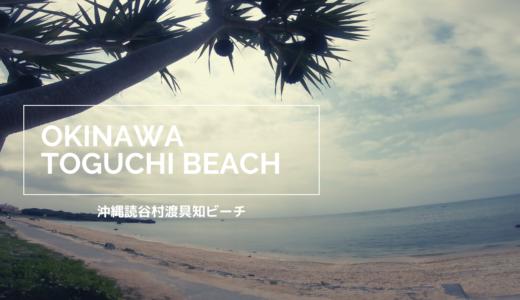 【 渡具知ビーチ 】沖縄 おすすめビーチ Toguchi beach まだまだ穴場スポット