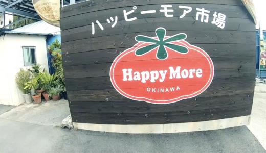 沖縄にきたら絶対に行きたい 道の駅 / 直売所 一覧