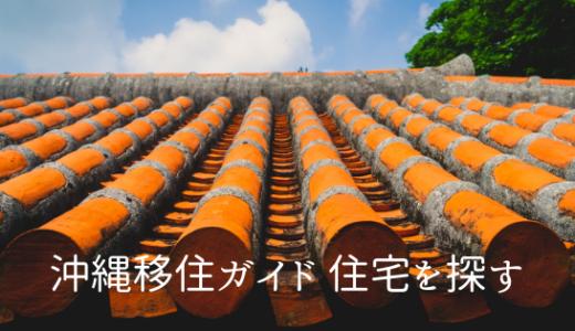 沖縄移住ガイド 住宅を探す