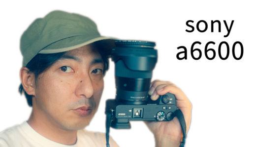 SONY a6600 おすすめします VLOGに最適