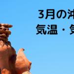 3月の沖縄気候気温